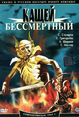 Постер фильма Кащей Бессмертный (1945)