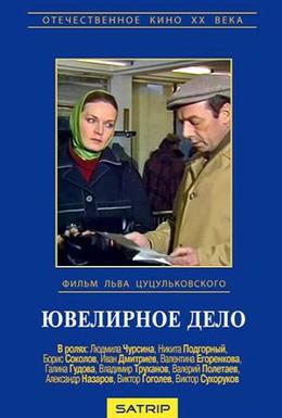 Постер фильма Ювелирное дело (1983)
