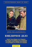 Ювелирное дело (1983)