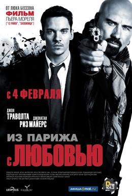 Постер фильма Из Парижа с любовью (2010)