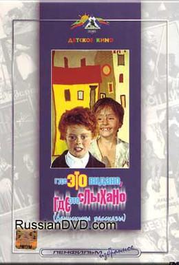 Постер фильма Денискины рассказы (1973)