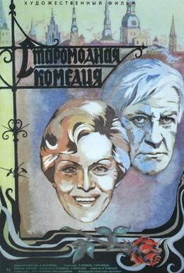 Постер фильма Старомодная комедия (1978)