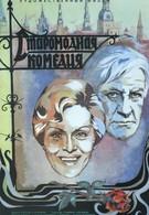 Старомодная комедия (1978)
