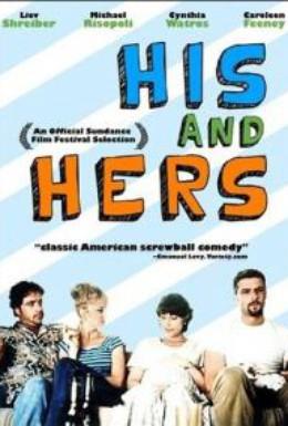 Постер фильма Он, она и палец (1997)