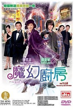 Постер фильма Волшебная кухня (2004)