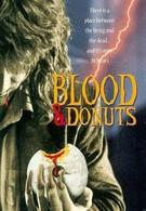 Кровь и пончики (1995)