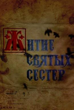 Постер фильма Житие святых сестер (1981)