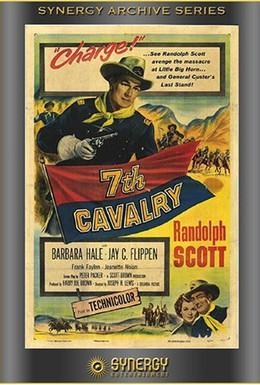 Постер фильма 7-ая кавалерия (1956)