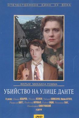 Постер фильма Убийство на улице Данте (1956)
