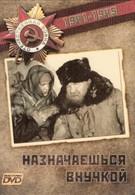 Назначаешься внучкой (1975)