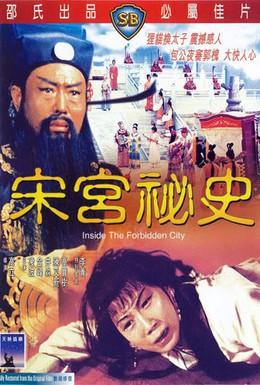 Постер фильма Дворцовые тайны династии Сун (1965)