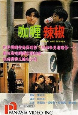 Постер фильма Карри и Пеппер (1990)