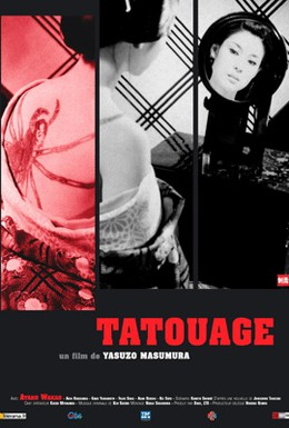 Постер фильма Татуировка (1966)