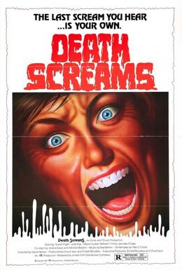 Постер фильма Смертные крики (1982)