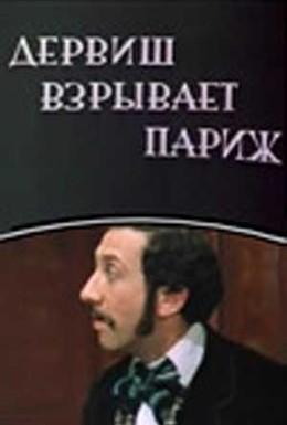 Постер фильма Дервиш взрывает Париж (1976)