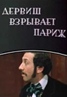 Дервиш взрывает Париж (1976)