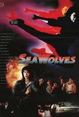 Постер фильма Контрабанда (1991)