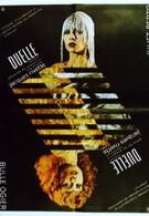 Дуэль (1976)