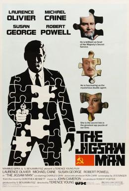 Постер фильма Человек-загадка (1983)