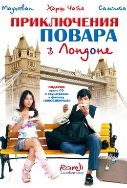 Постер фильма Приключения повара в Лондоне (2005)