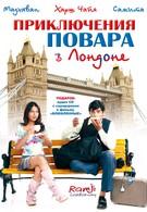 Приключения повара в Лондоне (2005)