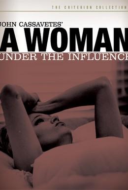 Постер фильма Женщина не в себе (1974)