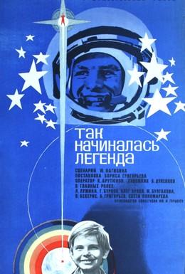 Постер фильма Так начиналась легенда (1976)