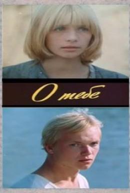 Постер фильма О тебе (1982)