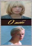 О тебе (1982)