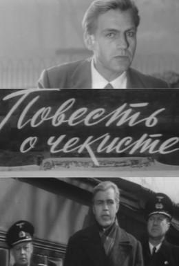 Постер фильма Повесть о чекисте (1969)