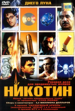 Постер фильма Никотин (2003)