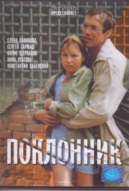 Постер фильма Поклонник (1999)