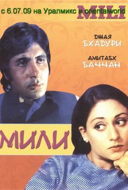 Постер фильма Мили (1975)