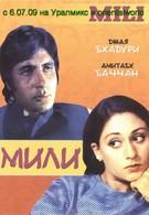 Мили (1975)