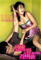 Невыносимая лёгкость любви (2006)