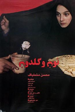 Постер фильма Миг невинности (1996)
