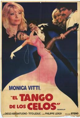 Постер фильма Танго ревности (1981)