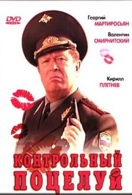 Постер фильма Контрольный поцелуй (2006)