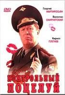 Контрольный поцелуй (2006)