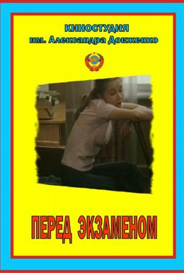 Постер фильма Перед экзаменом (1977)