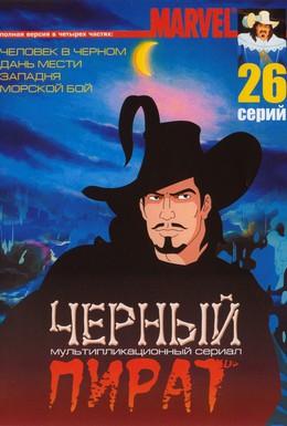Постер фильма Черный пират (1998)