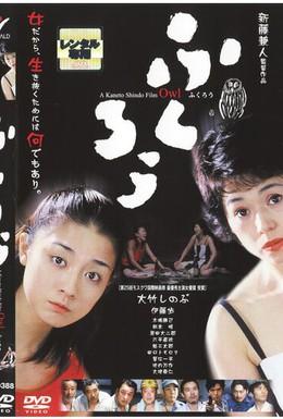 Постер фильма Сова (2003)