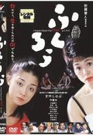 Сова (2003)