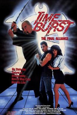 Постер фильма Прорыв сквозь время (1989)