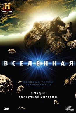 Постер фильма Вселенная (2009)