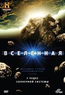 Вселенная (2009)