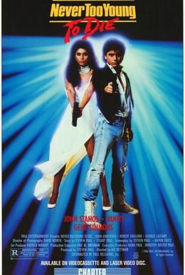 Постер фильма Никогда не рано умирать (1986)