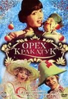 Орех Кракатук (1977)