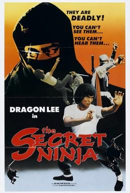 Постер фильма Секрет ниндзя (1982)