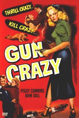 Постер фильма Без ума от оружия (1950)